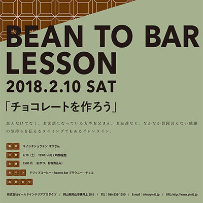 BEAN TO BAR LESSON 「チョコレートを作ろう」