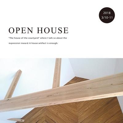 2018.3.10(土)-11(日) 「中庭の家」 オープンハウス
