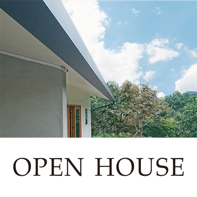 「風土と和する家」オープンハウス  2018年10月6日(sat)-10月7日(sun)