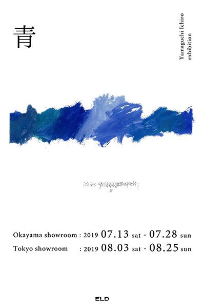 山口一郎 個展 「青」ワークショップのお知らせ @ ELD 岡山ショールーム