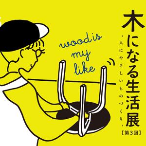 「木になる生活展」出店 11月3日