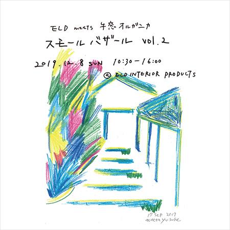スモールバザールvol.2 ELD meets 牛窓オルガニカ   2019.12.8(sun)
