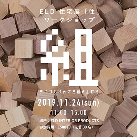 ELD 住宅展「住」2019年11月24日ワークショップ「組」開催