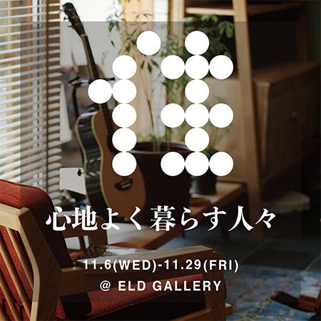 ELD 住宅展「住」     心地よく暮らす人々