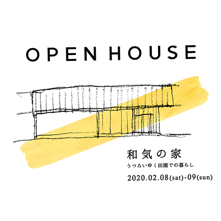 OPEN HOUSE 「和気の家」