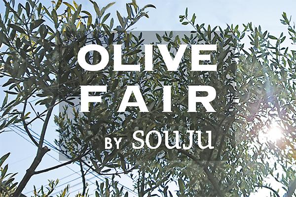 OLIVE FAIR 開催