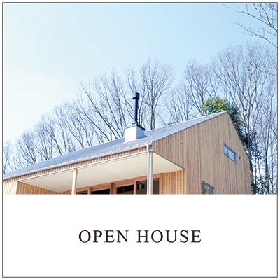 「眺めと暮らす家」オープンハウス 2018.4.14(sat)-4.15(sun)