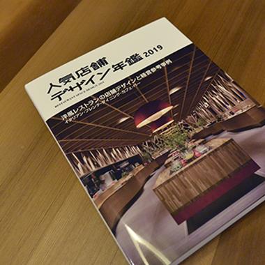 【書籍掲載】「人気店舗デザイン年鑑2019」に、ELDの施工事例が掲載されました。