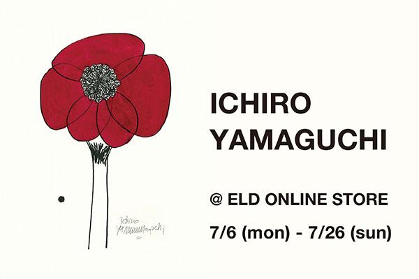 画家 山口 一郎 さん作品、オンラインショップ期間限定販売
