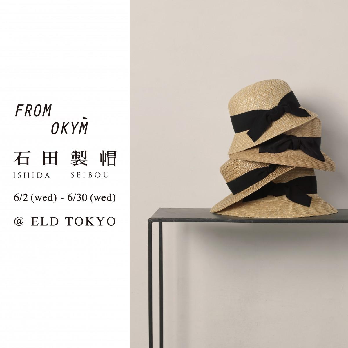 ELD 東京店【 FROM OKYM – 《石田製帽》】
