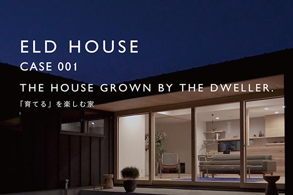 【 ELD HOUSE 】MOVIE :「育てる」を楽しむ家