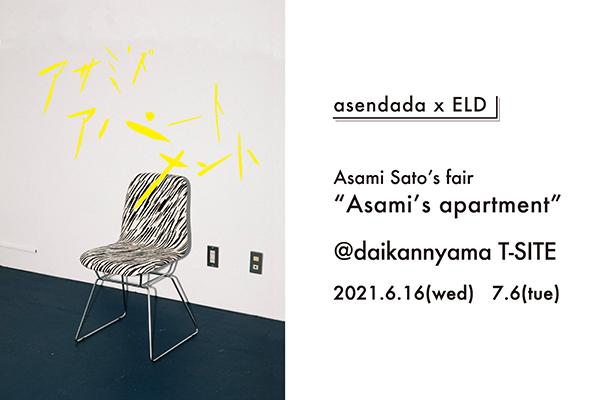 【asendada × ELD】 「アサミズアパートメント」 @ 代官山蔦屋書店