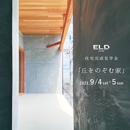 満員御礼【ELD HOUSE】住宅完成見学会 「丘をのぞむ家」