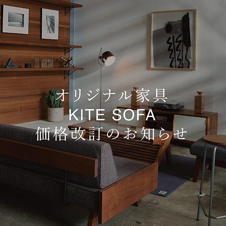 KITE SOFA 価格改訂のお知らせ